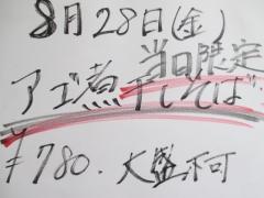 煮干中華そば つけめん 鈴蘭 新宿店【弐壱】-3