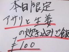 煮干中華そば つけめん 鈴蘭 新宿店【弐壱】-4