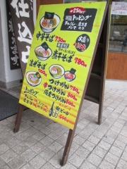 煮干中華そば つけめん 鈴蘭 新宿店【弐壱】-12