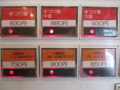 ラーメン燈郎【八】-3