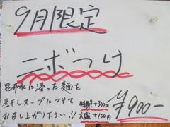 麺尊 RAGE【九】-2