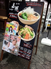 【新店】ラーメン 嘉祥-7