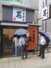【新店】中華蕎麦 葛(かずら)-1