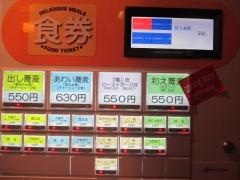 【新店】中華蕎麦 葛(かずら)-3