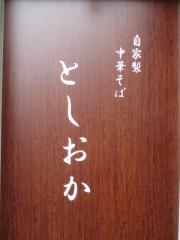 自家製中華そば としおか【弐】-13