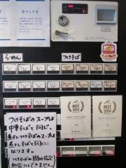 中華そば しば田【参】-3