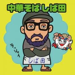 中華そば しば田【参】-10