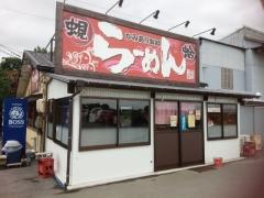 かみあり製麺-1