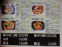 かみあり製麺-3