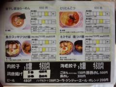 かみあり製麺-4