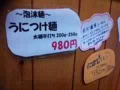 かみあり製麺-5