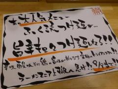 ふく流らーめん 轍【九】-3