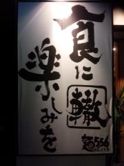 ふく流らーめん 轍【九】-10