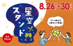 麺屋 丈六 ~なんばパークス★星空スタンド★~-3