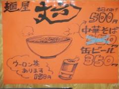 麺屋 丈六 ~なんばパークス★星空スタンド★~-5