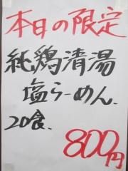 らーめん専門 和海【壱七】-2