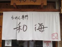 らーめん専門 和海【壱七】-8