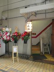 【新店】麺屋 正路-1