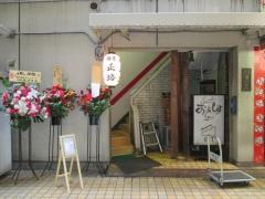 【新店】麺屋 正路-2