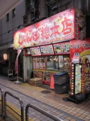 【新店】麺屋 正路-5