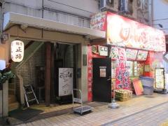 【新店】麺屋 正路-6