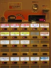 【新店】麺屋 正路-8