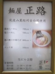 【新店】麺屋 正路-16
