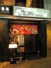 【新店】鶏Soba 座銀 にぼし店-1