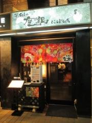 【新店】鶏Soba 座銀 にぼし店-2