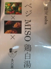 【新店】鶏Soba 座銀 にぼし店-4