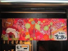 【新店】鶏Soba 座銀 にぼし店-20