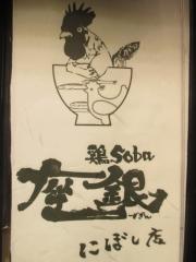 【新店】鶏Soba 座銀 にぼし店-21