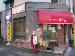 【新店】らーめん 奏【弐】-1
