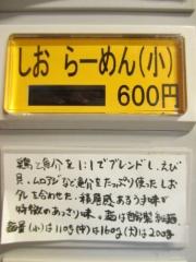 【新店】らーめん 奏【弐】-8