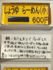 【新店】らーめん 奏【弐】-13