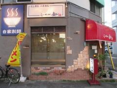 【新店】らーめん 奏【弐】-15