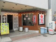 煮干中華そば つけめん 鈴蘭 新宿店【弐弐】-1
