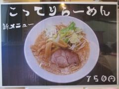 麺屋 りゅう-3