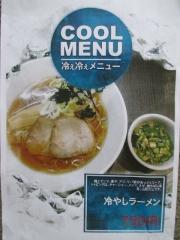 麺屋 りゅう-4