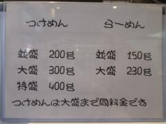 麺屋 りゅう-5