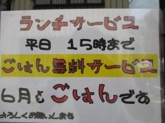 麺屋 りゅう-6