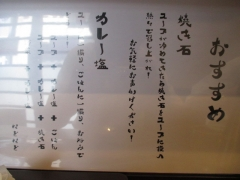 麺屋 りゅう-11
