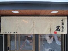 中華蕎麦 葛【弐】-9