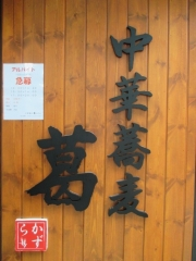 中華蕎麦 葛【弐】-10