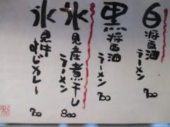 貪瞋痴【弐】-8