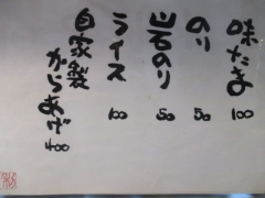 貪瞋痴【弐】-9