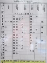 貪瞋痴【弐】-23