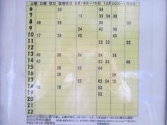 貪瞋痴【弐】-24