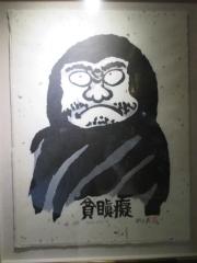 貪瞋痴【弐】-25
