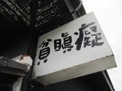 貪瞋痴【弐】-26